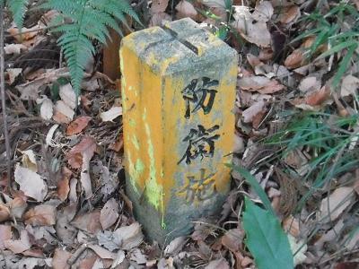 「防衛施設」境界標
